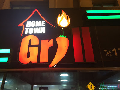 hometown grill